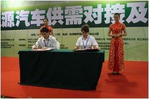 Kandi Signed Cooperative Framework Agreement With Zhejiang Guoxin Vehicle Leasing Company to Promote Self-Driving Pure Electric Vehicles Rental for Public Transportation in Hangzhou Project