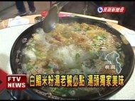 白鯧米粉湯 阿爸的家常菜