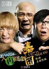 'Lost in Thailand' Has Huge Box Office in China - Will It Translate to U.S.?