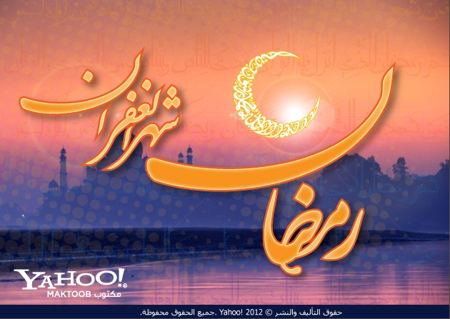Ramadan the month of forgiveness in Arabic