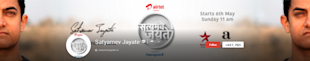 Top 20 Indian Business Pages On Google Plus 2013 image Satyamev Jayate G  cover 1024x203