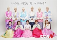 SECRET, B.A.P, and Han Soo Yeon's new year photo revealed