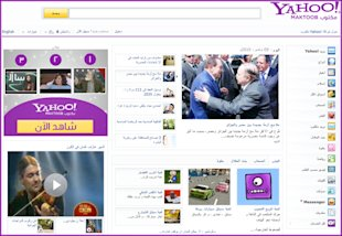 Screenshot of Yahoo! Maktoob page in Arabic