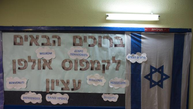 A welcome sign and an Israeli flag hang at Ulpan Etzion in Jerusalem