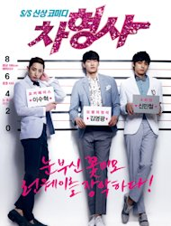 'Detective Cha' New poster of Lee Soohyuk, Kim Young-gwang, and Shin Mincheol released