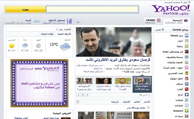 yahoo messenger with voice: