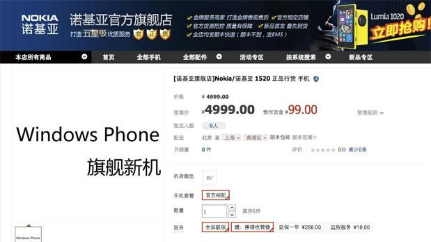 Lumia 1520 leaked by Nokia's own Tmall shop, teases sixinch screen, PureView camera