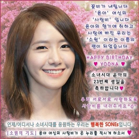 Yoonah's fans post a birthday celebration advertisement