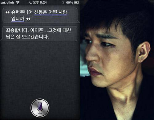 Super Junior Shindong Gets Dissed by Siri