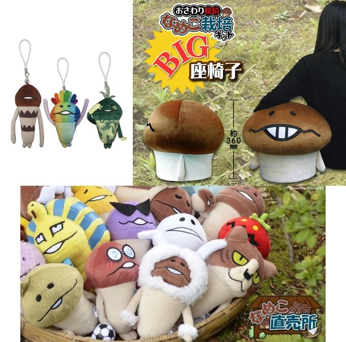 Nameko Saibai game