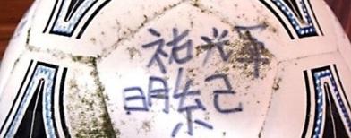 Bola Seorang Remaja Tsunami Tersapu Sampai Ke Alaska [ www.BlogApaAja.com ]