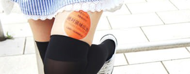 Japanese ads found on women's bare legs
