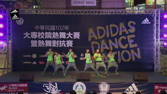耕莘十字HipHop街舞:102 adidas dance nation 大專熱舞大賽