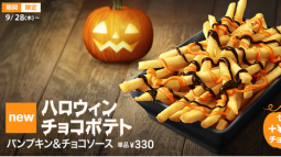 McDonald's Takes Pumpkin Spice to a New Place